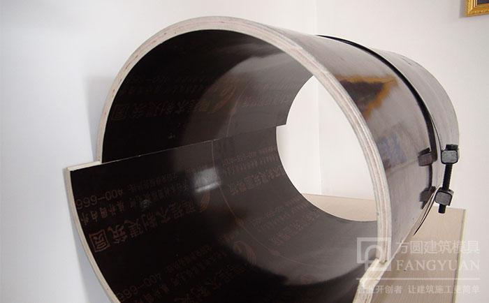 圆柱定型模板