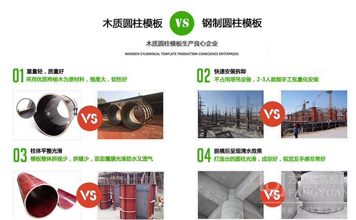 木制圆形柱子模板对比圆柱钢模板