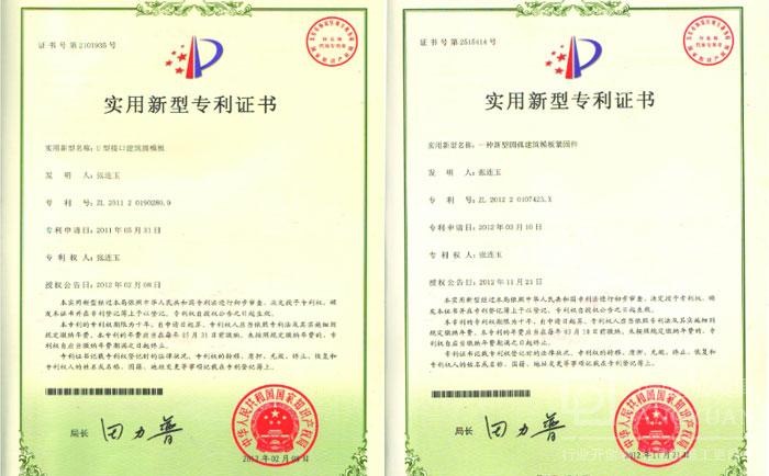方圆厂家专利证书